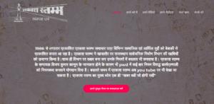 Prakash Stambh - News Agency